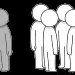 友達グループを変えたい時の対処法3つ!合わないときはこれ!